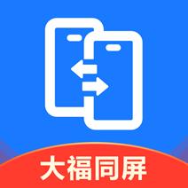 大福手机同屏(远程手机协助工具)