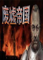 废墟帝国steam中文破解版免安装硬盘版