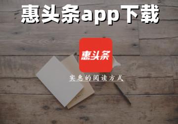 惠头条下载_惠头条app_惠头条自媒体平台