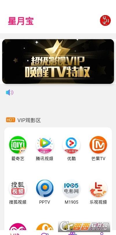 星月��影�app 1.5.1安卓版