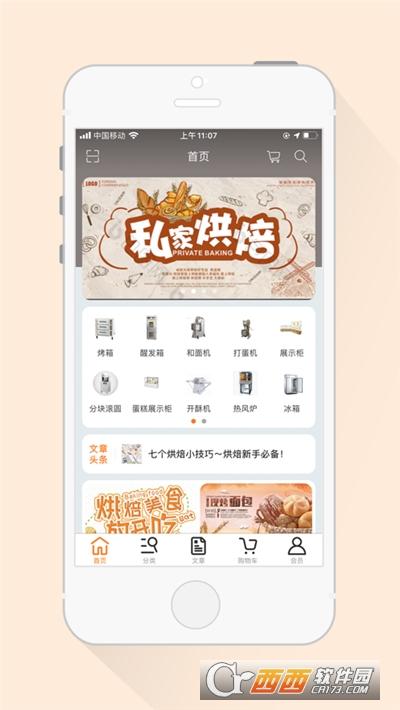 广麦烘焙平台