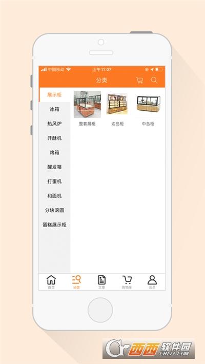广麦烘焙平台 v1.0ios版