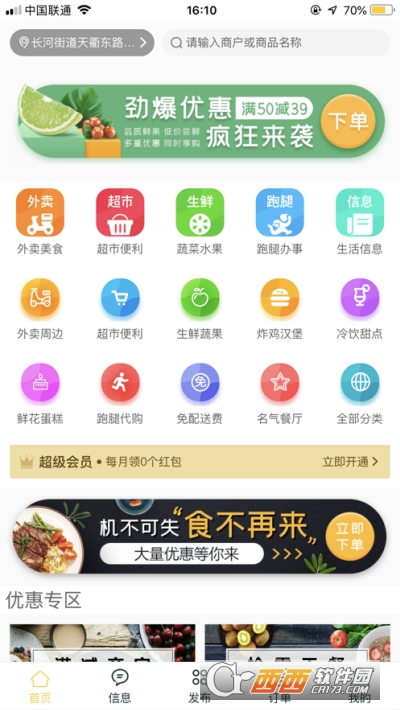 黑豆外卖苹果版 v1.0