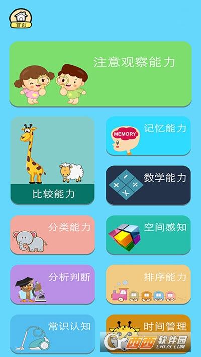 小象聪聪 v1.1 安卓版