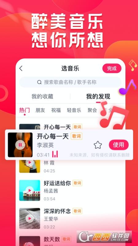 小年糕音�废�灾谱�app 1.18.0 安卓版