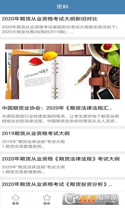 鑫泰期� v1.0.2安卓版