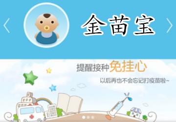 金苗宝app下载_金苗宝网上预约软件_金苗宝免费下载