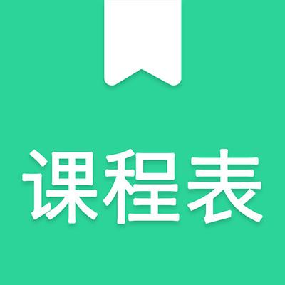 天天课程表app