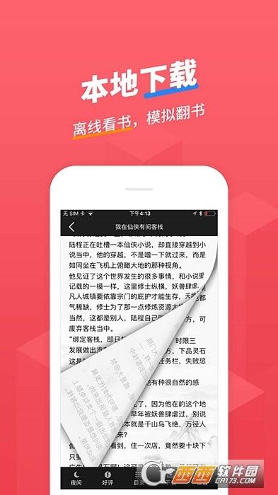 小小追��app v2.8.0 安卓版