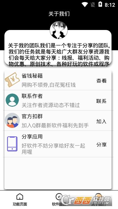 王者�^像框app安卓版 1.0