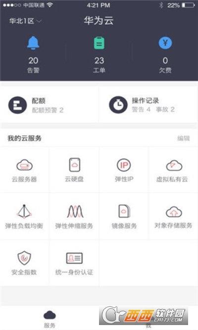 华为云(您的云计算服务助手) V2.24.6安卓版
