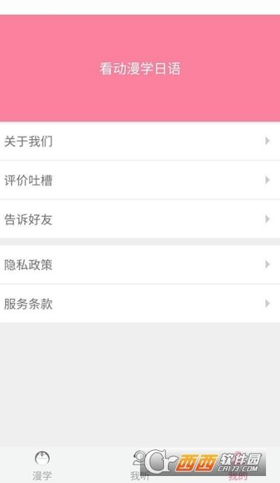 看�勇��W日�Zapp 1.0