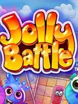 快乐战斗Jolly Battle