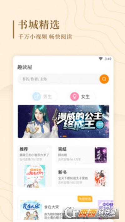 趣�x屋app v1.5.0 安卓版