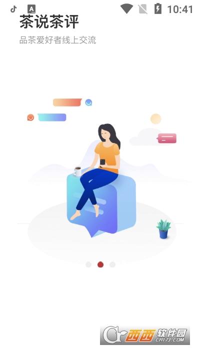 大山�廴�app 1.2.2安卓版