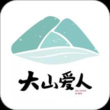 大山�廴�app1.2.2安卓版