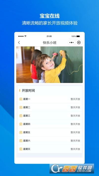 云眸幼教app v1.0.1安卓版