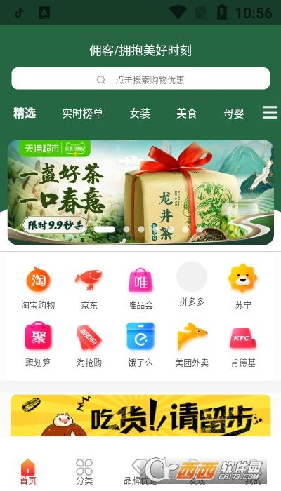 �蚩�app 1.0.0安卓版
