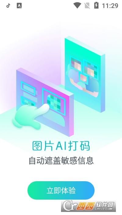 �[空�gapp 1.0.5.1012安卓版
