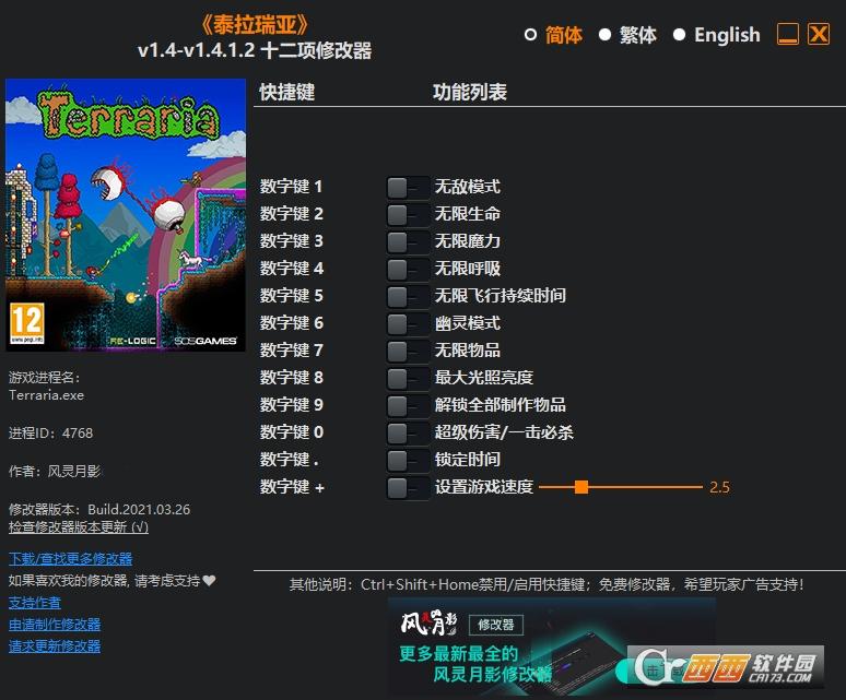 泰拉瑞��1.4.1.2�L�`月影版修改器 最新版