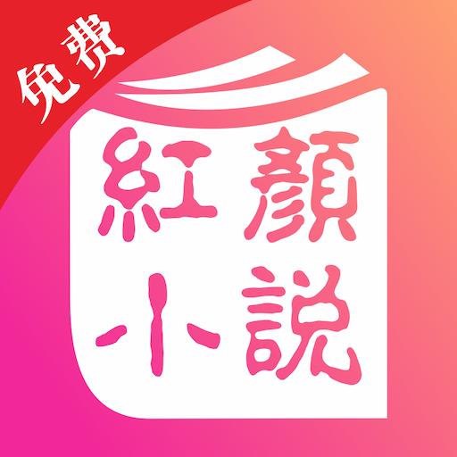 红言小说app