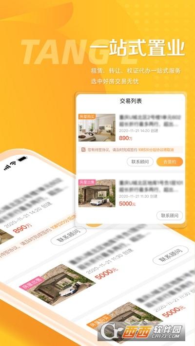 塘�Z租售app安卓版 1.0.0安卓版