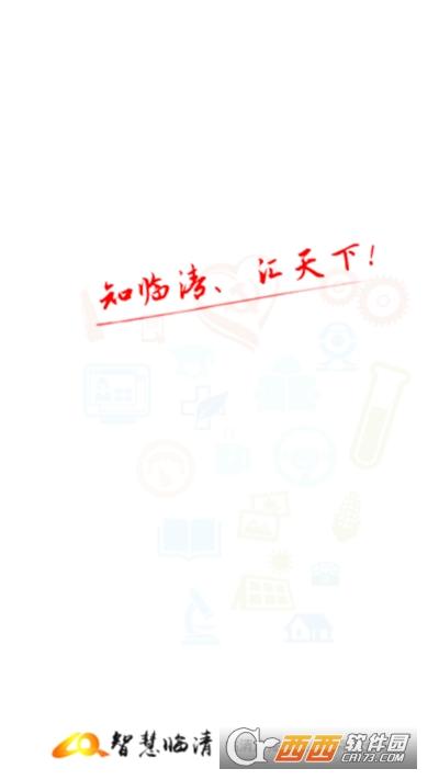 智慧�R清手�C�_ v5.8.8官方版
