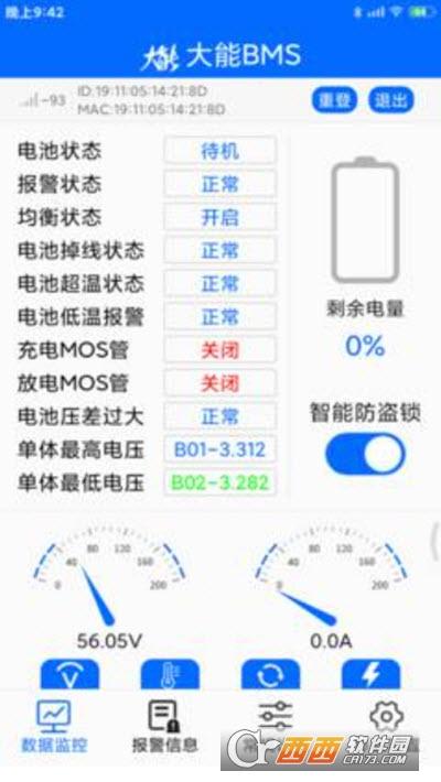 大能BMS v1.0 安卓版