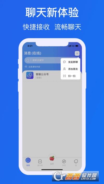 遇�chat v1.4.3 安卓版