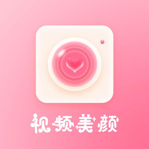 视频美颜秀app