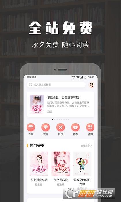 TXT免费阅读快读小说 v1.0.0 安卓版