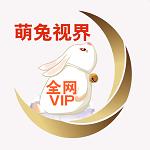 萌兔视界app