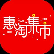 惠淘集市商城app