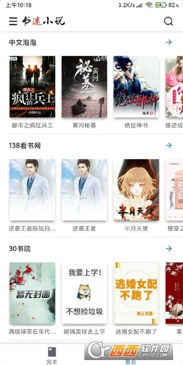 书迷清爽版app V1.8.0安卓版