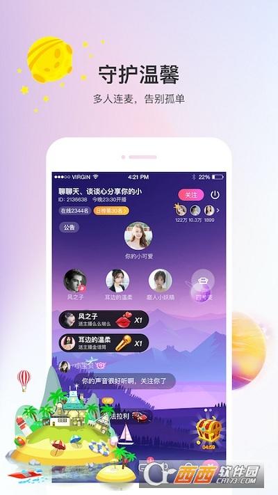 凡声语音app 1.1.3安卓版