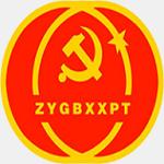 张掖市干部在线平台app