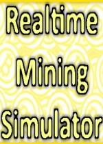 实时挖矿模拟器Realtime Mining Simulator