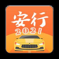 安行驾考学员版v2.8.8安卓版