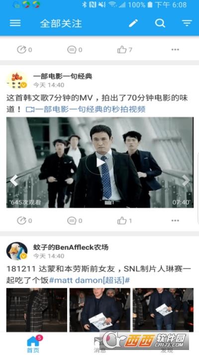 See微博三方版 1.6.0