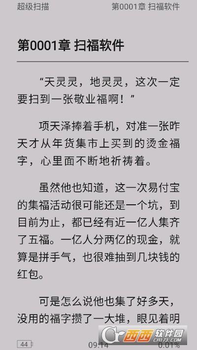 南风小说 v1.1.0