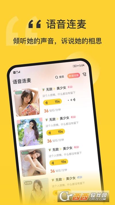 福星语音社交 v1.0.1安卓版