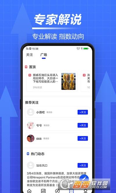 火币lite app v1.0安卓版