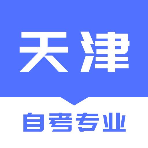 天津自考之家
