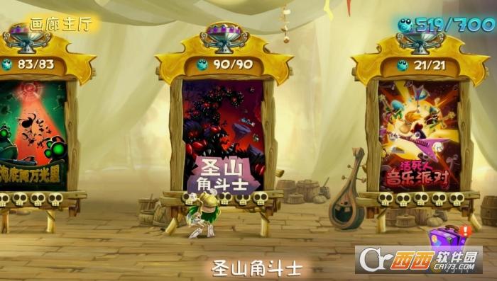 雷曼传奇中文语音版 1.3.1.40380
