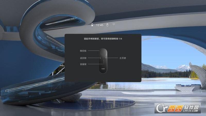 华为VR Launcher最新版 V10.0.0.374 官方版