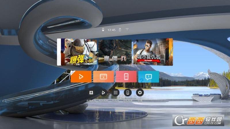 华为VR Launcher