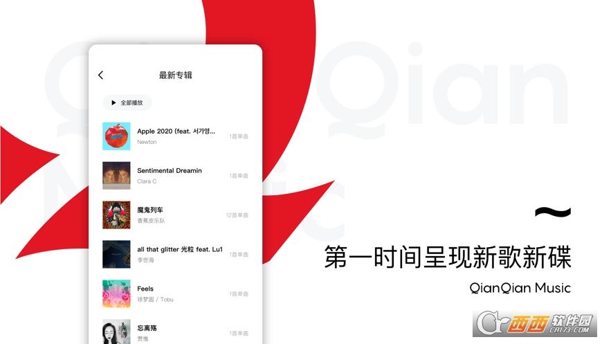 千千音乐iPad版 V8.2.6 苹果版