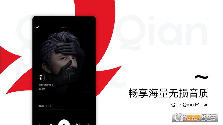 千千音乐iPad版