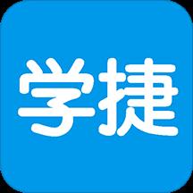 学捷课堂app安卓版