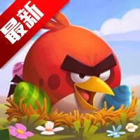 ios愤怒的小鸟2最新版v2.51.0 iphone/ipad版